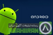 اپلیکیشن اندروید آگهی ایران عرضه شد